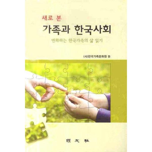 새로 본 가족과 한국사회  경문사   한국가족문화원  변화하는 한국가족의 삶 읽기