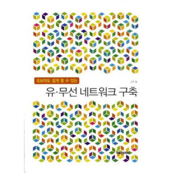 초보자도 쉽게 할 수 있는 유무선 네트워크 구축  내하출판사   김호철