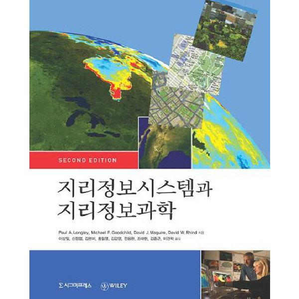 지리정보시스템과 지리정보과학 - 제2판  시그마프레스   PAUL A. LONGLEY