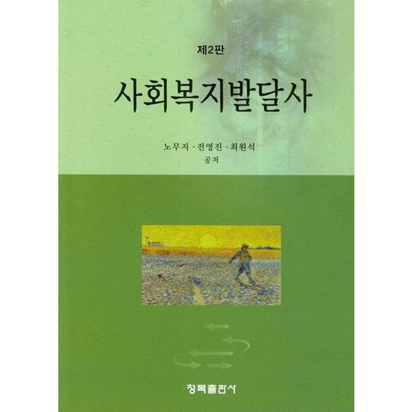 사회복지발달사 - 제2판  청목출판사   노무지 외