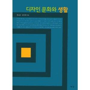 디자인문화와 생활  예경   경노훈.윤민희