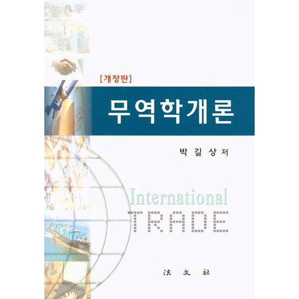 무역학개론 - 개정판  법문사   박길상