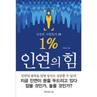 1% 인연의 힘  책이있는마을   이재운  성공한 사람들의 1%