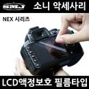 LCD액정보호 필름타입 소니 NEX 시리즈 국내제작