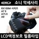 LCD액정보호 필름타입 소니 RX100M  A7II A7S II A9