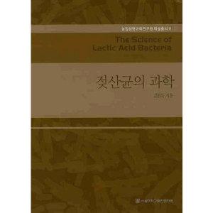 젖산균의 과학  서울대학교출판문화원   김현욱