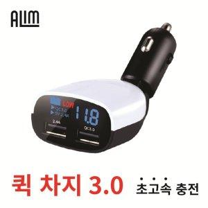 LED 초고속 차량용 충전기/퀵차지 3.0 볼트게이지