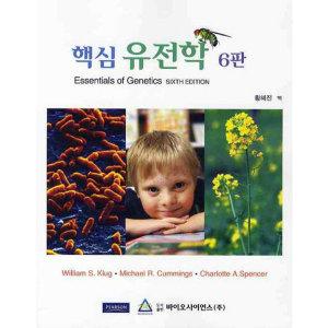 핵심 유전학 - 6판  바이오사이언스   WILLIAM S.KLUG 외
