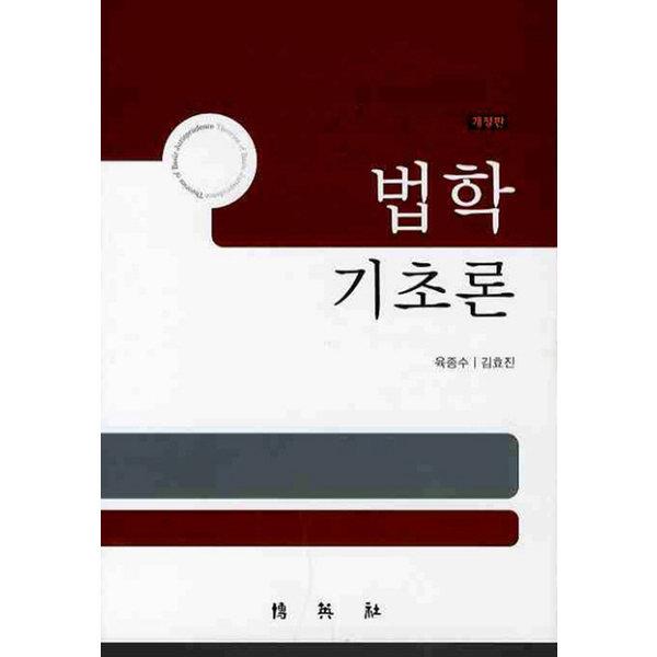 법학기초론 - 개정판  박영사   육종수.김효진