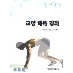 교양 체육 강좌  경상대학교출판부   하남길 외