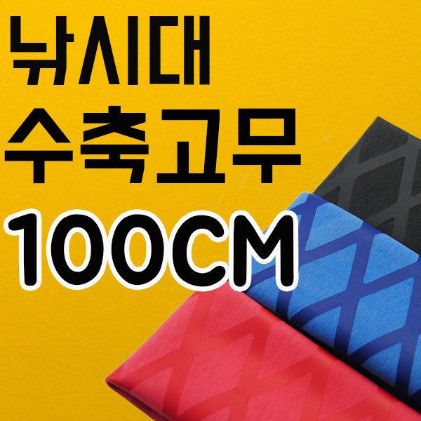 낚시대 수축고무/100cm/열수축튜브/손잡이/민물낚시대