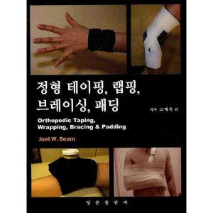 정형 테이핑 랩핑 브레이싱 패딩     영문출판사   JOEL W.BEAM