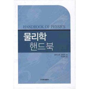 물리학 핸드북  건국대학교출판부   호르스트 슈퇴커