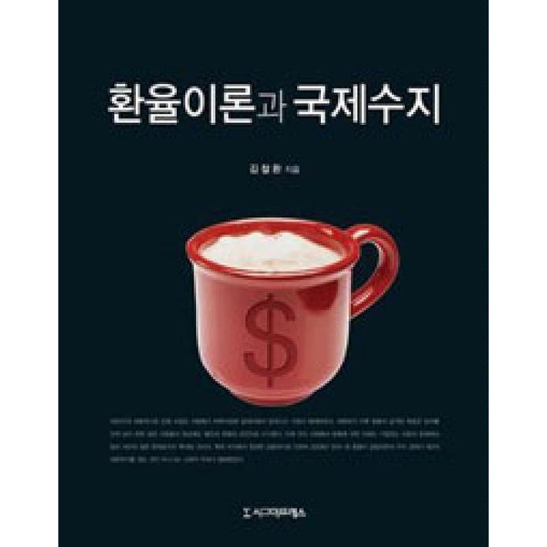 환율이론과 국제수지  시그마프레스   김철환
