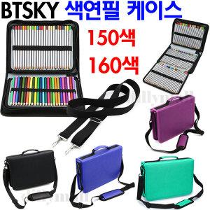 BTSKY 150색 색연필 케이스/프리즈마 색연필 케이스