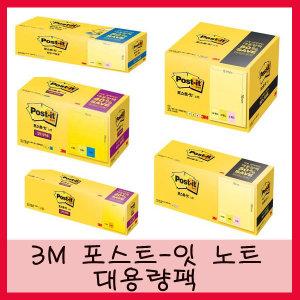 3M 포스트 잇 대용량팩 절약형 654/657/653/656/622