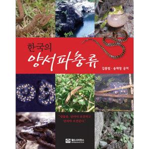 한국의 양서 파충류  월드사이언스   김종범.송재영