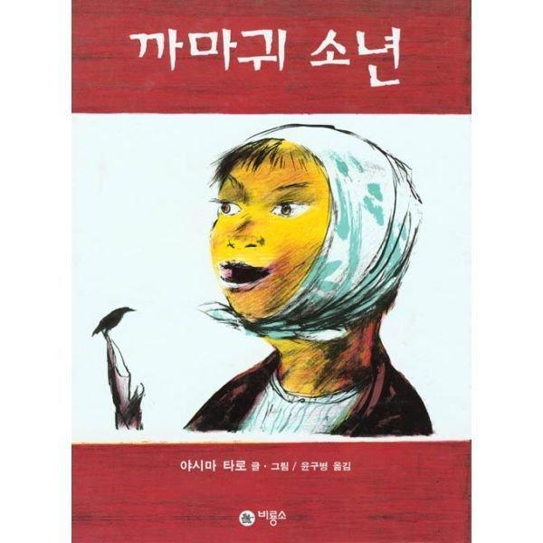 (20일대여) (비룡소의 그림동화 028) 까마귀 소년