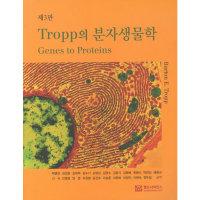 TROPP의 분자생물학 - 제3판  월드사이언스   BURTON E.TROPP