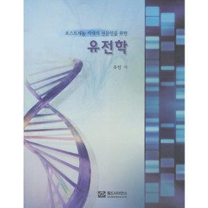 유전학 - 포스트게놈 시대의 전문인을 위한  월드사이언스   유민