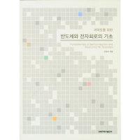 반도체와 전자회로의 기초 - 과학도를 위한  경북대학교출판부   이일수