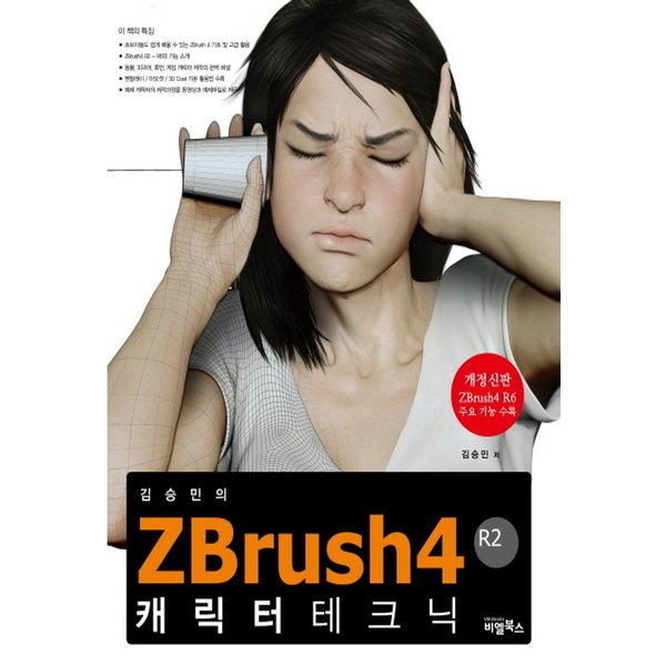 김승민의 Z Brush4 R2 캐릭터테크닉  비엘북스   김승민