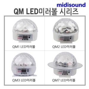 QM시리즈 LED 미러볼 가정용 업소용 노래방조명 핀볼