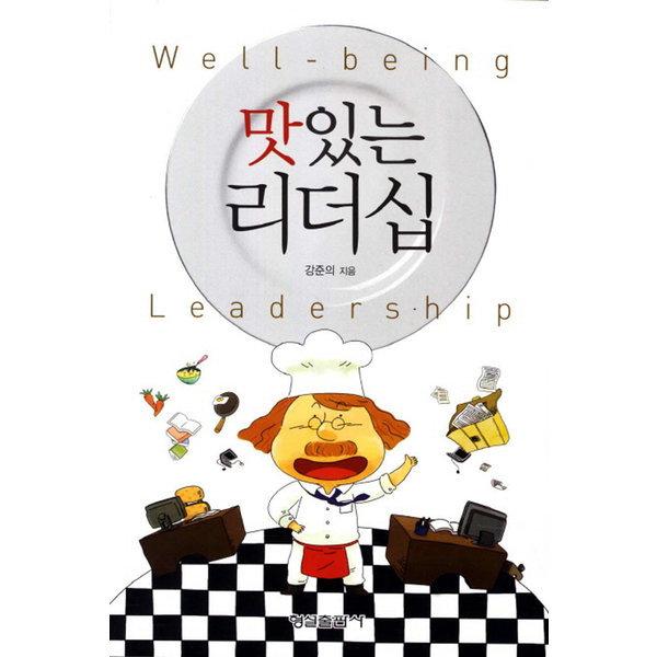 맛있는 리더십 - 2쇄  형설출판사   강준의