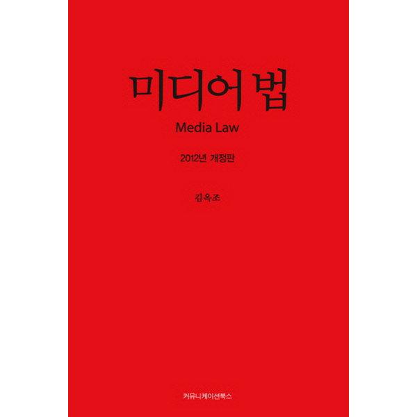 미디어 법 (2012년 개정판)  커뮤니케이션북스   김옥조