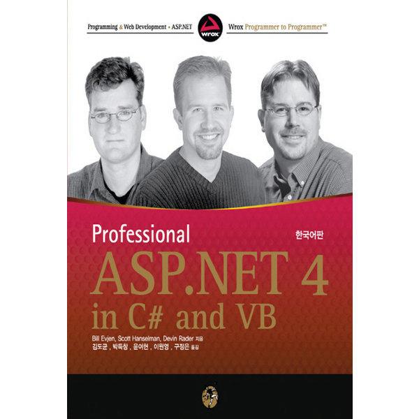 Professional ASP.NET 4 in C  VB  한국어판   지앤선   B
