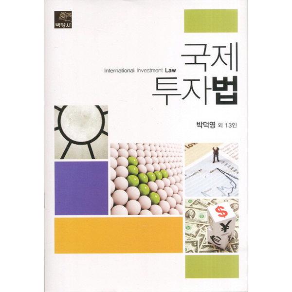 국제투자법  박영사   박덕영 외 13