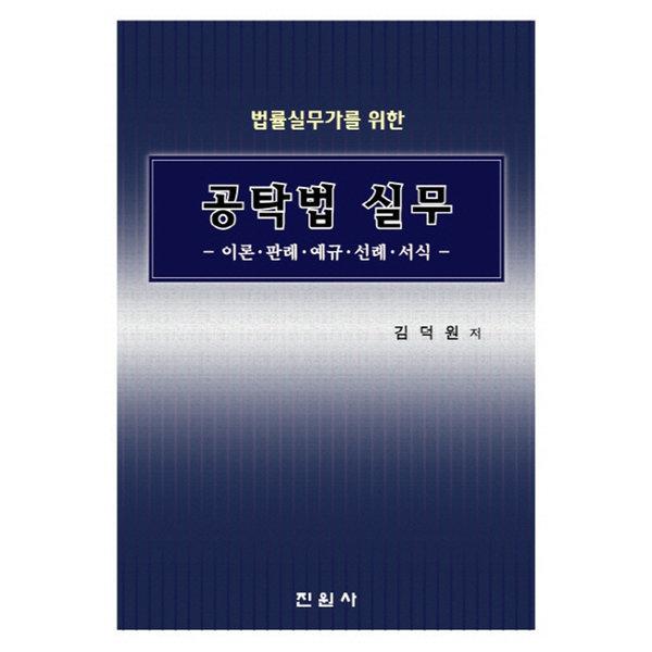 법률실무가를 위한 공탁법 실무  진원사   김덕원  이론. 판례. 예규. 선례. 서식
