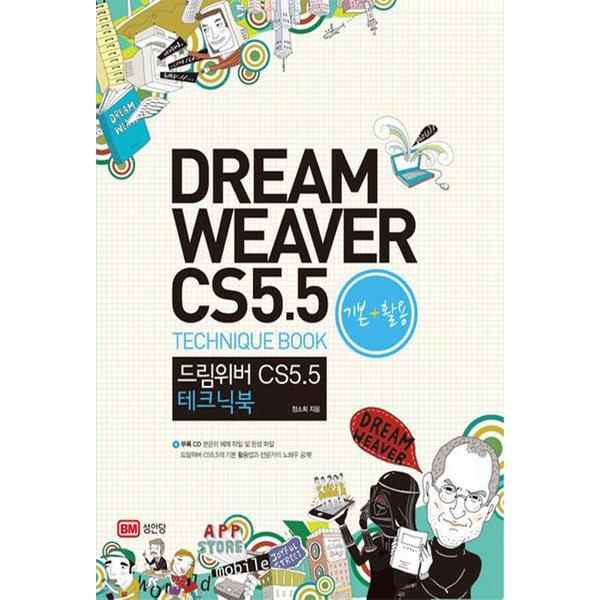 드림위버 CS5.5 테크닉북 DREAM WEAVER CS5.5 TECHIQUE BOO