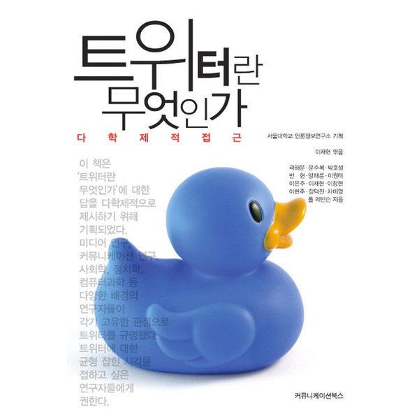 트위터란 무엇인가  커뮤니케이션북스   서울대학교 언론정보연구소