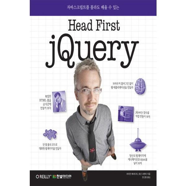 Head First jQuery  한빛미디어   라이언 베네디티  로넌 크랜리  자바
