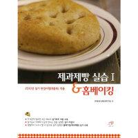 제과제빵실습 1  대가   한국외식제과연구회  홈베이킹