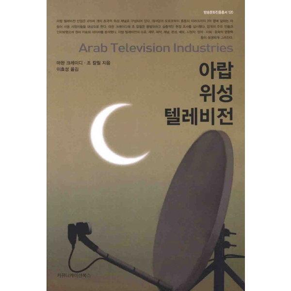 아랍위성텔레비전  커뮤니케이션북스   마완 크레이디  조 칼릴