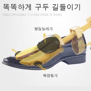 구두 발볼 넓히는 기구 신발 발등 늘리는 도구