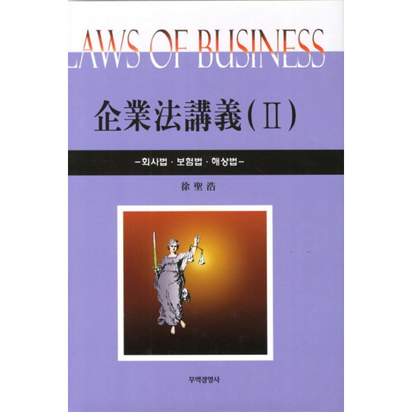 기업법강의 2  무역경영사   서성호