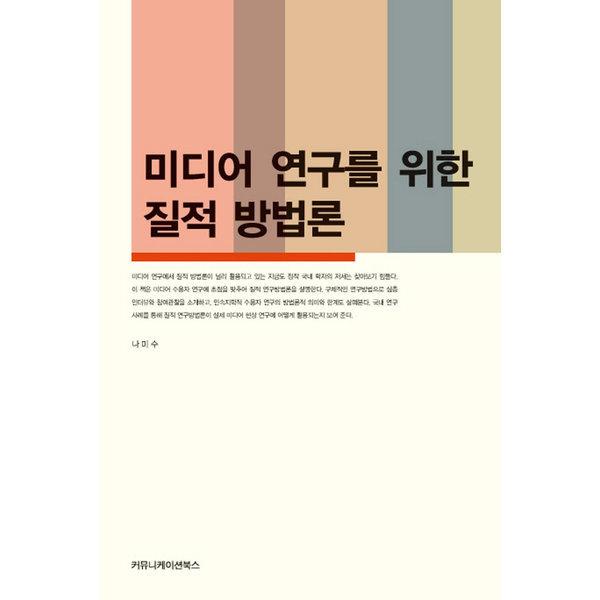 미디어 연구를 위한 질적 방법론  커뮤니케이션북스   나미수