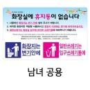 휴지통없는 화장실 홍보스티커 A타입 안내문(이니애드)