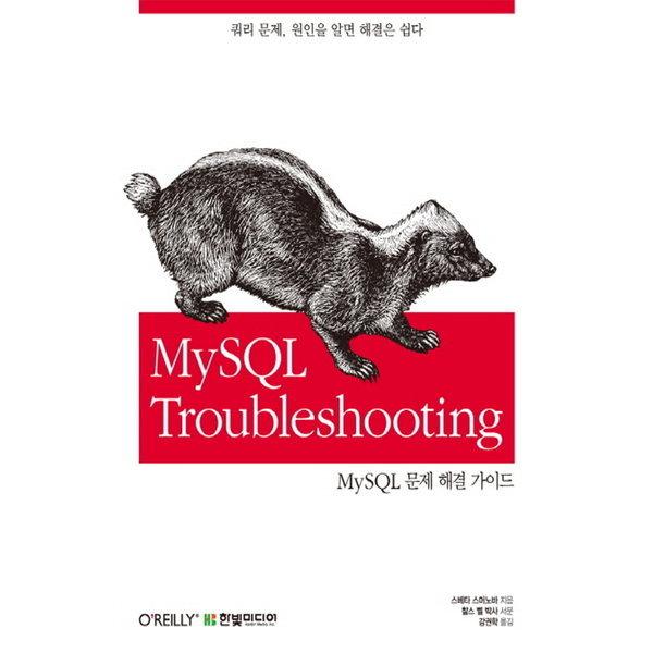 MySQL Troubleshooting MySQL 문제해결 가이드  한빛미디어   스