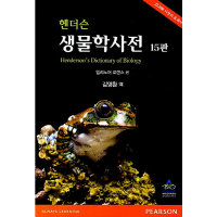 헨더슨 생물학사전  15판   PEARSON   엘리노어 로렌스