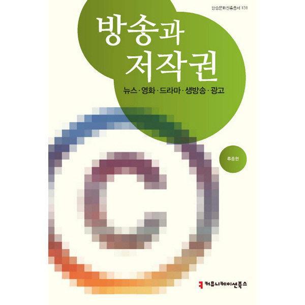 방송과 저작권  커뮤니케이션북스   류종현