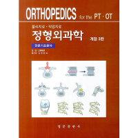 정형외과학 개정3판   영문출판사   다치노 가쓰히코