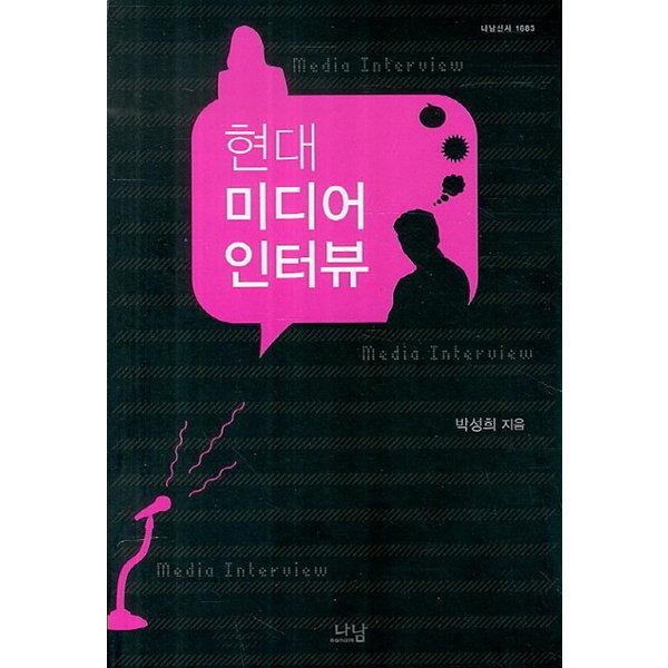 현대 미디어 인터뷰  나남   박성희