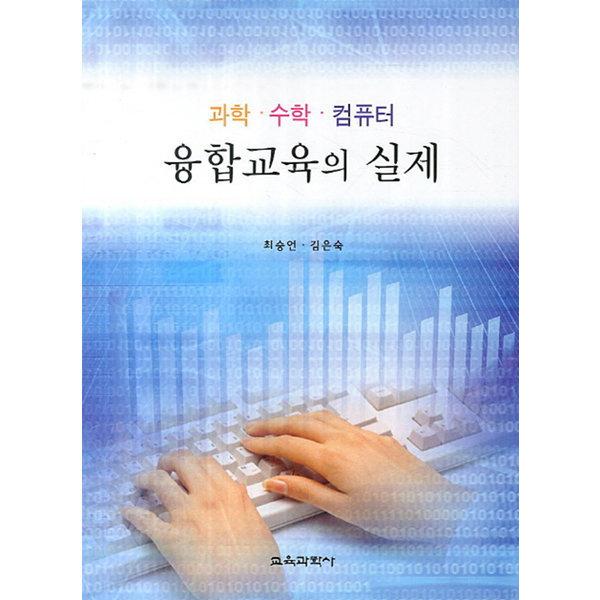 융합교육의 실제  교육과학사   최승언  김은숙