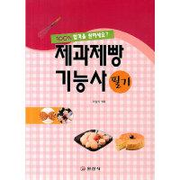 제과제빵기능사 필기(2013) 제2판   일진사   이승식 전도근