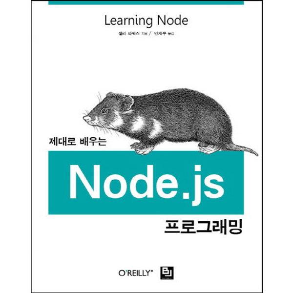 제대로 배우는 Node.js 프로그래밍  비제이퍼블릭   셸리 파워즈
