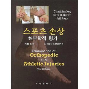 스포츠 손상  해부학적 평가 개정3판   영문출판사   Chad Starkey